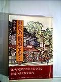 東京の街道を歩く (1978年)