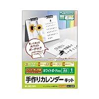 (21個まとめ売り) エレコム カレンダーキット/フォト光沢/卓上ホワイトボードタイプ EDT-CALA5KWB