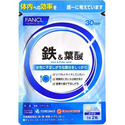 ファンケル『鉄&葉酸』