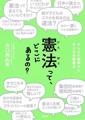 憲法って、どこにあるの? みんなの疑問から学ぶ日本国憲法の詳細を見る