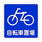 「自転車置場」 床や路面に直接貼れる 路面表示ステッカー 600X600mm