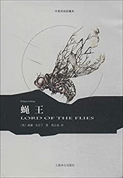 Hardcover Lord of the Flies/Chinese-English Book
