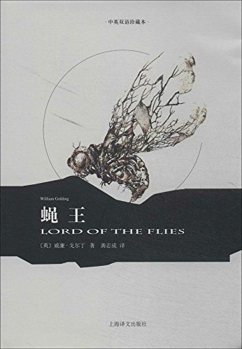 Lord of the Flies/Chinese-English 7532765148 Book Cover