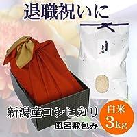 【退職祝い】新潟県産コシヒカリ 3キロ 風呂敷包み(退職記念品)