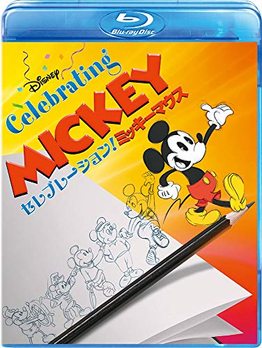 セレブレーション! ミッキーマウス [Blu-ray]