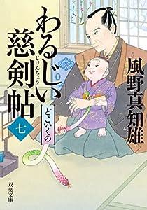 わるじい慈剣帖 7巻 表紙画像