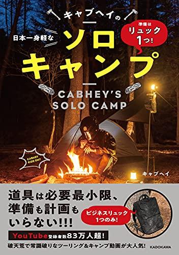 準備はリュック1つ! 日本一身軽なキャブヘイのソロキャンプ