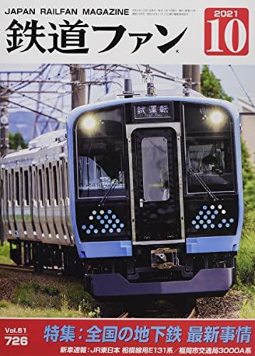 鉄道ファン 2021年 10 月号 [雑誌]