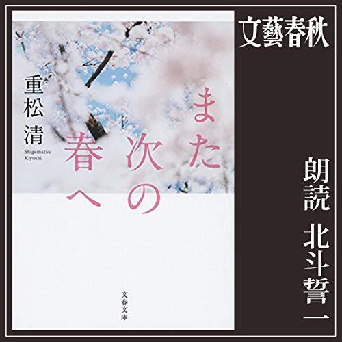 『また次の春へ』のカバーアート