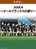 HAKA ~オールブラックスの誇り~