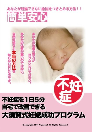 大須賀式妊娠成功プログラム 「不妊症を1日5分の簡単ストレッチで改善する方法」 [DVD]
