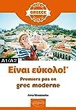 Eínai éfkolo! !* Premiers pas en grec moderne A1/A2