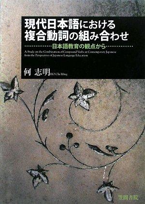 現代日本語における複合動詞の組み合わせ―日本語教育の観点から