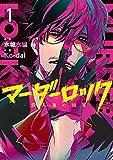 マーダーロック-殺人鬼の凶室-(1) (ガンガンコミックス UP!)