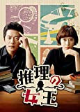 推理の女王 DVD-SET2[DVD]