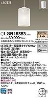 パナソニック(Panasonic) Everleds LED 引掛シーリング方式 LEDペンダント LGB15353(電球色)