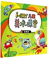 i-ART children's art classes - oil stick painting(Chinese Edition)