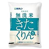 【精米】北海道産 無洗米 ホクレン きたくりん 5kg 令和元年産
