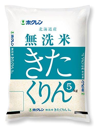 精米 北海道産 無洗米 ホクレン きたくりん 5kg 平成30年産