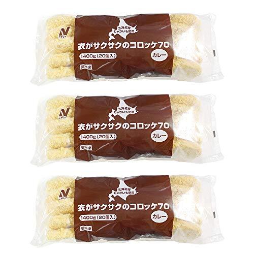 【まとめ買い】冷凍食品 衣がサクサクのコロッケ カレー 70g×20x3袋