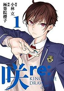 咲-Saki- re:KING's TILE DRAW 1巻 (デジタル版ガンガンコミックスONLINE)