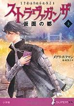 Stravaganza City of Masks (SUPER! YA) (2010) ISBN: 409290567X [Japanese Import]