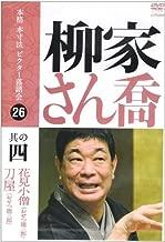 本格 本寸法 ビクター落語会 柳家さん喬 其の四 [DVD]
