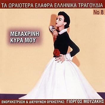 Ta Oraiotera Elafra Ellinika Tragoudia, Vol. 8: Melachrini Kyra Mou