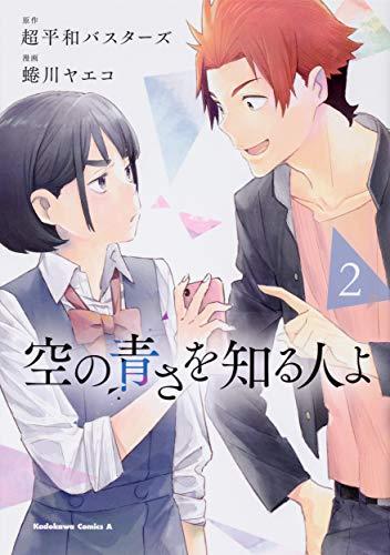 空の青さを知る人よ(2) (角川コミックス・エース)