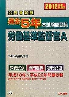 公務員試験過去5年本試験問題集 労働基準監督官A〈2012年度採用版〉