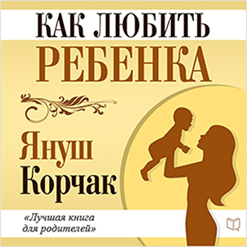 How to Love a Child                   By:                                                                                                                                 Janusz Korczak                               Narrated by:                                                                                                                                 Maxim Kireev                      Length: 4 hrs and 56 mins     Not rated yet     Overall 0.0