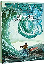 The Sea of Dreams/ Science Fiction in Comics by Liu Cixin (Chinese Edition)