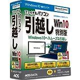 ファイナルパソコン引越し Win10特別 LANクロスケーブル付【OSの移行やパソコンの乗り換えに、簡単な手順でデータ移行できるソフト】