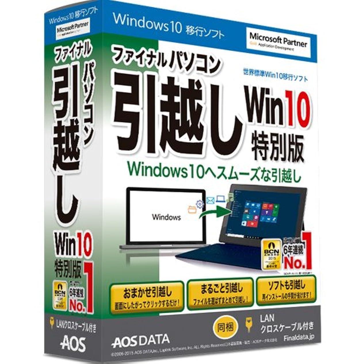 マイナースチュワーデスイディオムファイナルパソコン引越し Win10特別 LANクロスケーブル付