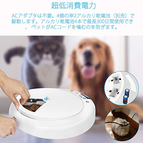 JUNSPOW『自動ペットフィーダー猫犬用』