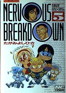 Nervous breakdown 5 (ノーラコミックス)