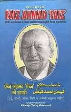 Best selected poems of faiz ahmad faiz Reviews