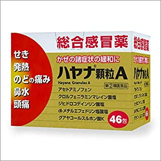 【指定第2類医薬品】ハヤナ顆粒A 46包