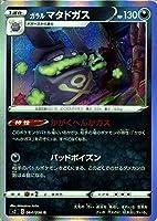 ポケモンカードゲーム剣盾 s2 拡張パック ソード&シールド 反逆クラッシュ ガラルマタドガス R ポケカ 悪 1進化