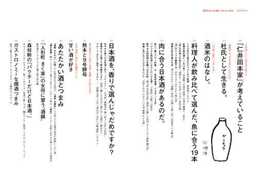 プレジデント社『合本続日本酒』