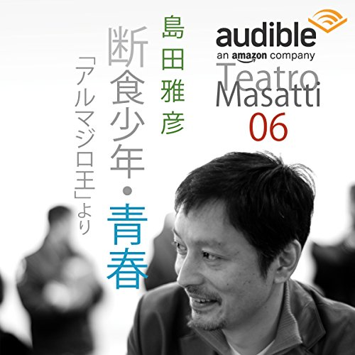 断食少年・青春 audiobook cover art