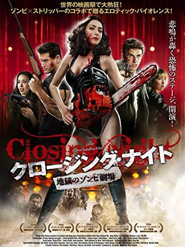 クロージング・ナイト 地獄のゾンビ劇場(字幕版)
