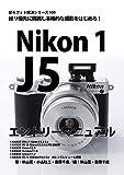 Boro Foto Kaiketu Series 101 Nikon 1 J5 Beginner Bible Akiyama Kaoru (Japanese Edition)