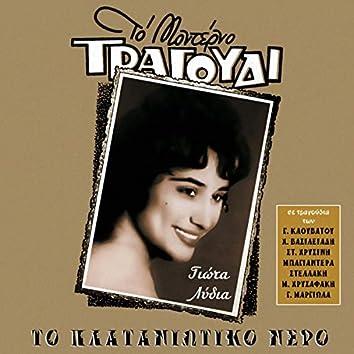 To Plataniotiko Nero (Songs by Klouvatos, Stellakis, Hrisinis, Bayanderas, Hrisafakis, Margiolas)