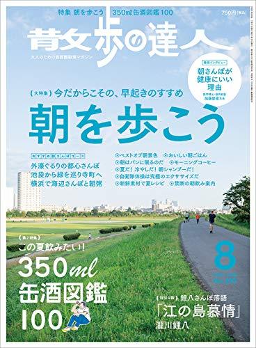 散歩の達人2020年8月号 [雑誌]《朝を歩こう/350ml缶酒図鑑》