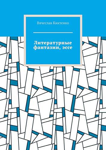Литературные фантазии,эссе (Russian Edition)