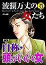 波瀾万丈の女たち Vol.53 自称・頭がいい女