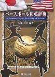 ベースボール和英辞典 - 佐藤 尚孝