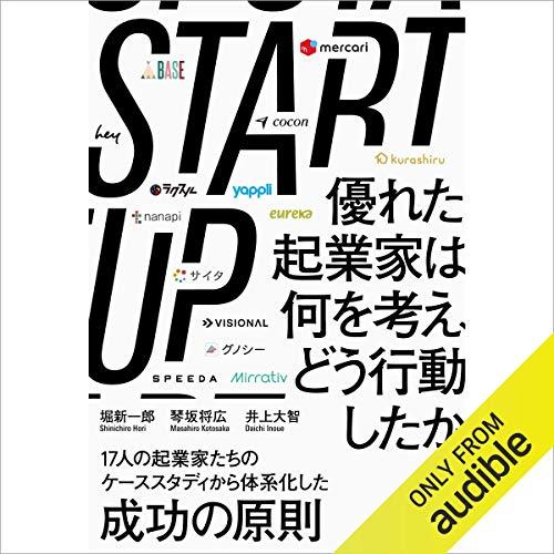 『STARTUP 優れた起業家は何を考え、どう行動したか』のカバーアート