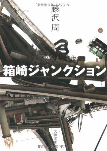 箱崎ジャンクション (文春文庫)